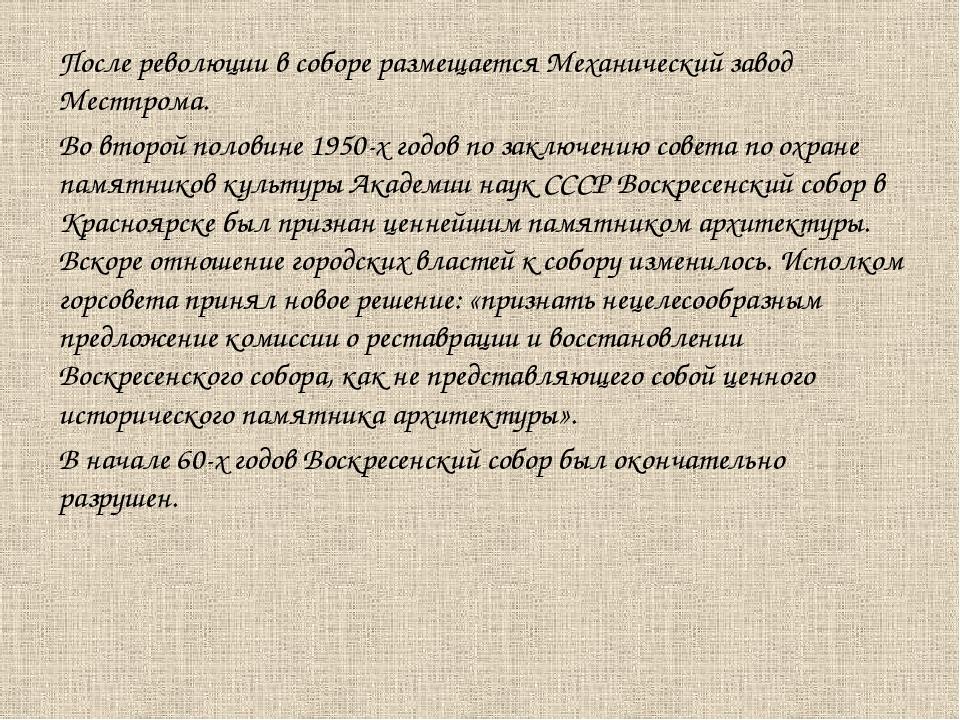 После революции в соборе размещается Механический завод Местпрома. Во второй...