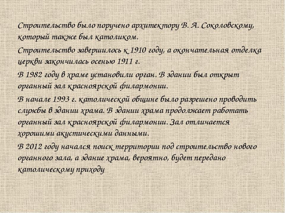 Строительство было поручено архитектору В.А.Соколовскому, который также был...