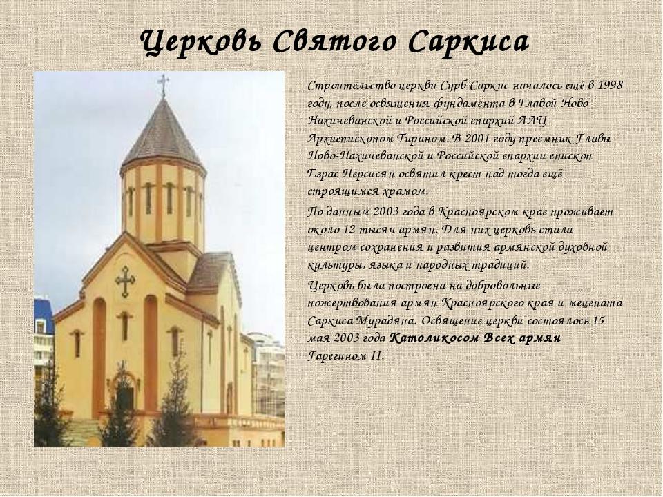 Церковь Святого Саркиса Строительство церкви Сурб Саркис началось ещё в 1998...