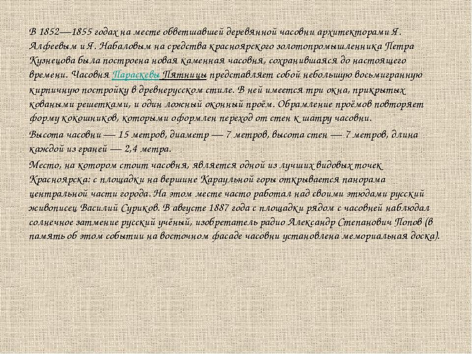 В 1852—1855 годах на месте обветшавшей деревянной часовни архитекторами Я. Ал...