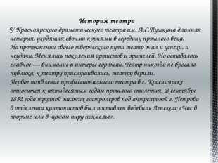 История театра У Красноярского драматического театра им. А.С.Пушкина длинная