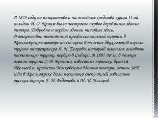 В 1873 году по инициативе и на основные средства купца II-ой гильдии И. О. Кр