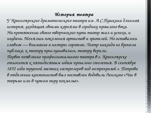 История театра У Красноярского драматического театра им. А.С.Пушкина длинная...