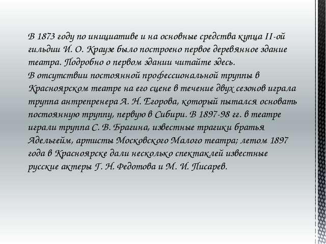 В 1873 году по инициативе и на основные средства купца II-ой гильдии И. О. Кр...