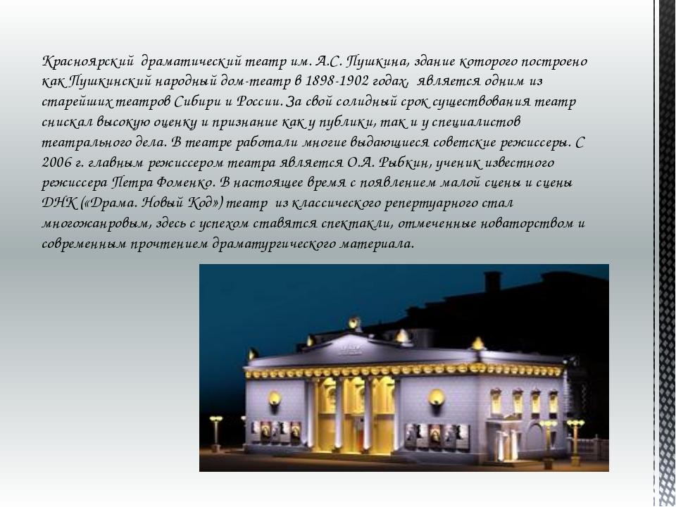 Красноярский драматический театр им. А.С. Пушкина, здание которого построено...