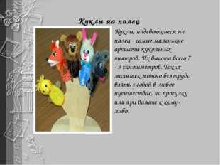 Куклы на палец Куклы, надевающиеся на палец - самые маленькие артисты кукольн