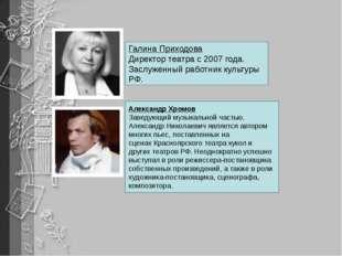 Галина Приходова Директор театра с 2007 года. Заслуженный работник культуры Р