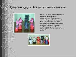Конусные куклы для настольного театра Куклы, должны устойчиво стоять на столе