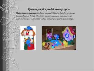 Красноярский краевой театр кукол Балта О.А. Кукольные театры бывают разные! И
