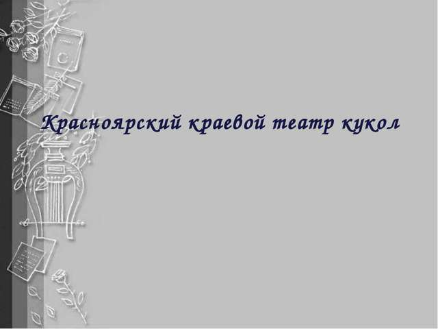 Красноярский краевой театр кукол Балта О.А.