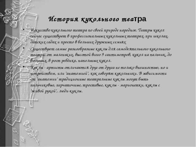 История кукольного театра Искусство кукольного театра по своей природе народн...