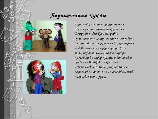 Перчаточные куклы Иначе её называют петрушечная, потому что именно так устрое...