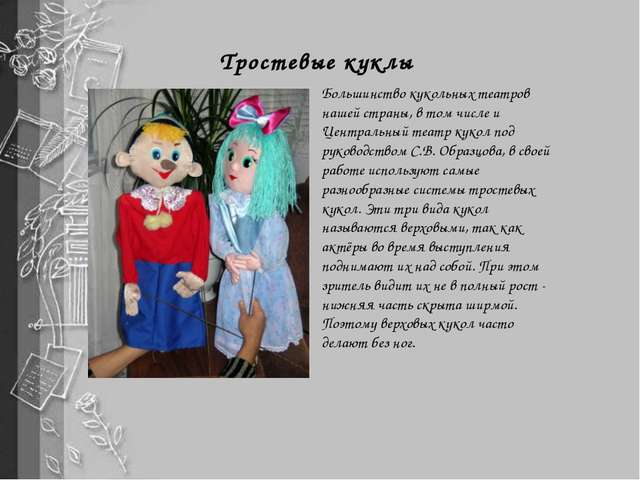 Тростевые куклы Большинство кукольных театров нашей страны, в том числе и Цен...