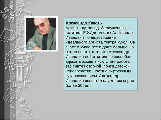 Александр Кикоть Артист - кукловод.Заслуженный артитист РФ.Для многих Алекса...