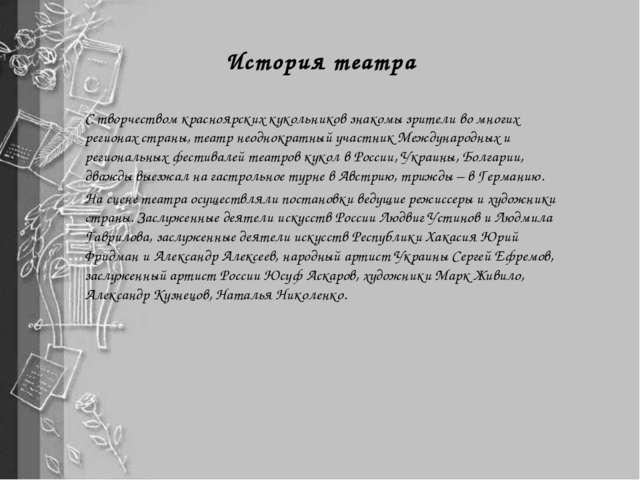 История театра С творчеством красноярских кукольников знакомы зрители во мног...