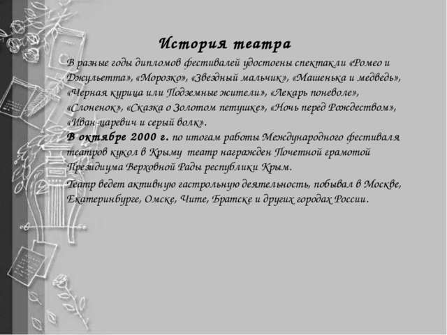 История театра В разные годы дипломов фестивалей удостоены спектакли «Ромео и...