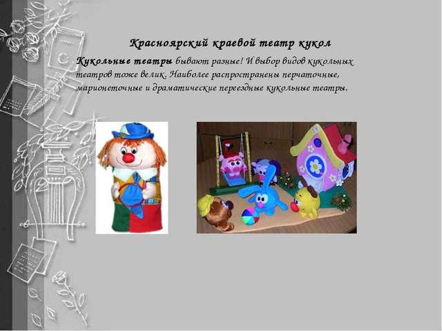 Красноярский краевой театр кукол Балта О.А. Кукольные театры бывают разные! И...