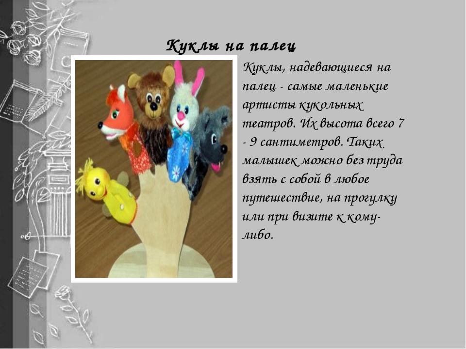 Куклы на палец Куклы, надевающиеся на палец - самые маленькие артисты кукольн...