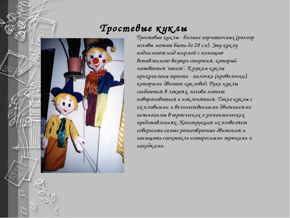 Тростевые куклы Тростевые куклы - больше перчаточных (размер головы может быт...