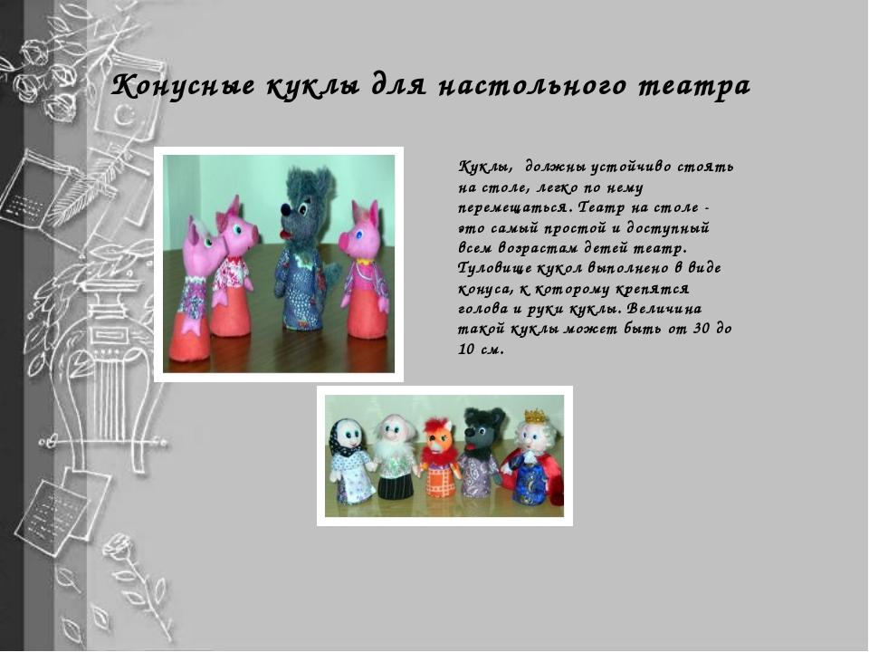 Конусные куклы для настольного театра Куклы, должны устойчиво стоять на столе...