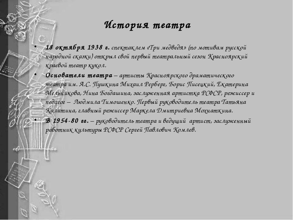 История театра 18 октября 1938 г. спектаклем «Три медведя» (по мотивам русско...