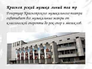 Красноя́рский музыка́льный теа́тр Репертуар Красноярского музыкального театра
