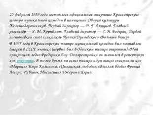 20 февраля 1959 года состоялось официальное открытие Красноярского театра муз