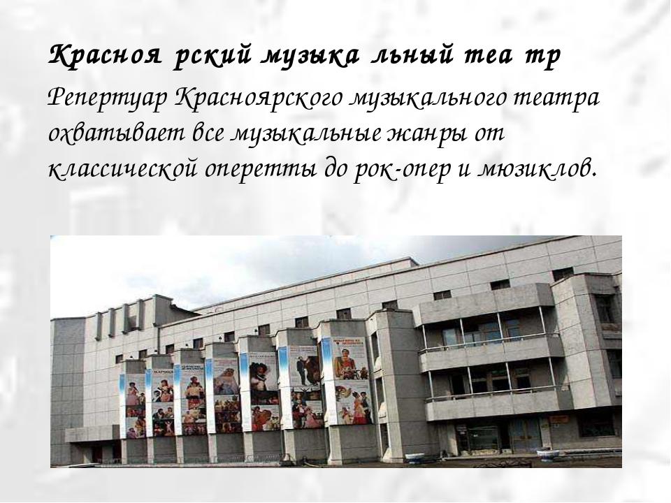 Красноя́рский музыка́льный теа́тр Репертуар Красноярского музыкального театра...