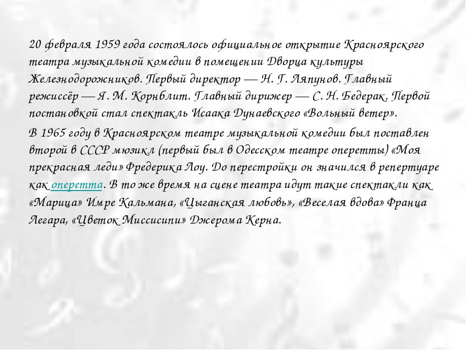 20 февраля 1959 года состоялось официальное открытие Красноярского театра муз...