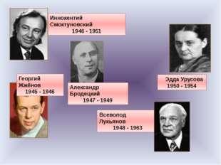Иннокентий Смоктуновский 1946 - 1951 Георгий Жжёнов 1945 - 1946 Эдда Урусова