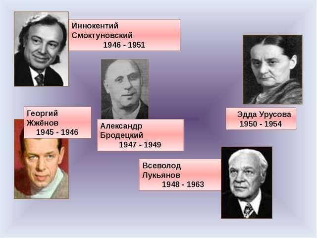 Иннокентий Смоктуновский 1946 - 1951 Георгий Жжёнов 1945 - 1946 Эдда Урусова...