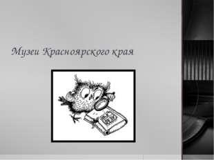 Музеи Красноярского края
