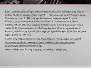 В 1877 году Николай Михайлович Мартьянов создал в Минусинске один из первых в