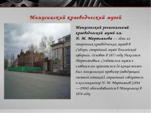 Минусинский краеведческий музей Минусинский региональный краеведческий музей