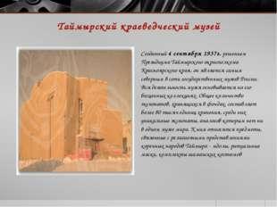 Таймырский краеведческий музей Созданный 4 сентября 1937г. решением Президиу
