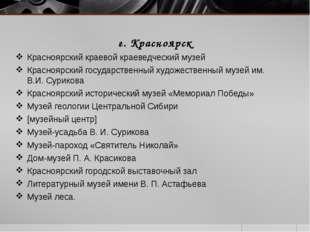 г. Красноярск Красноярский краевой краеведческий музей Красноярский государст