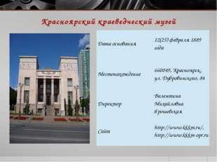 Красноярский краеведческий музей Балта О.А. Дата основания 12(25) февраля 188
