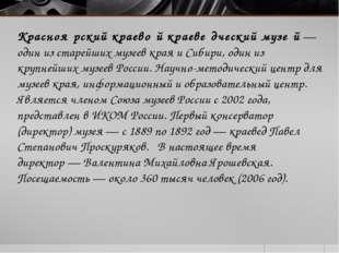Красноя́рский краево́й краеве́дческий музе́й— один из старейших музеев края