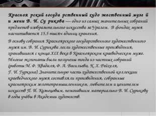 Красноя́рский госуда́рственный худо́жественный музе́й и́мени В.И.Су́рикова
