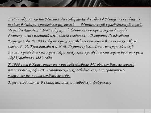В 1877 году Николай Михайлович Мартьянов создал в Минусинске один из первых в...