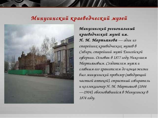 Минусинский краеведческий музей Минусинский региональный краеведческий музей...