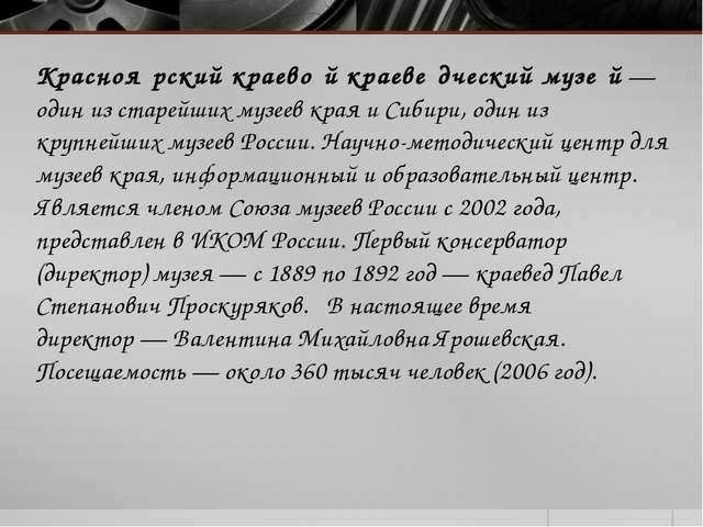 Красноя́рский краево́й краеве́дческий музе́й— один из старейших музеев края...