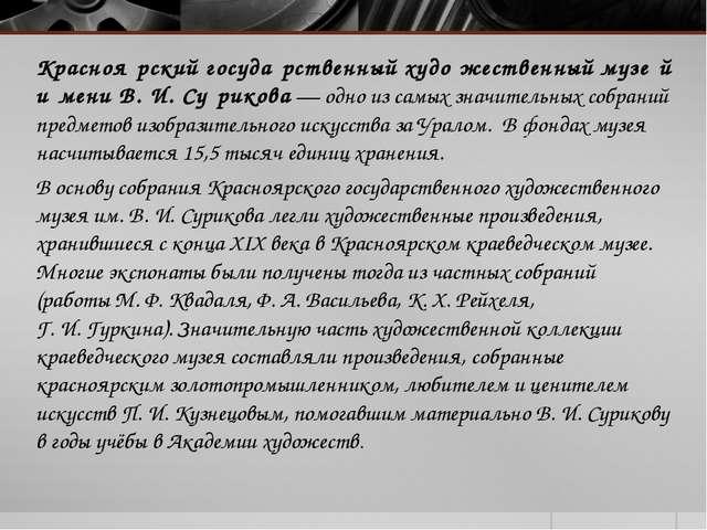 Красноя́рский госуда́рственный худо́жественный музе́й и́мени В.И.Су́рикова...