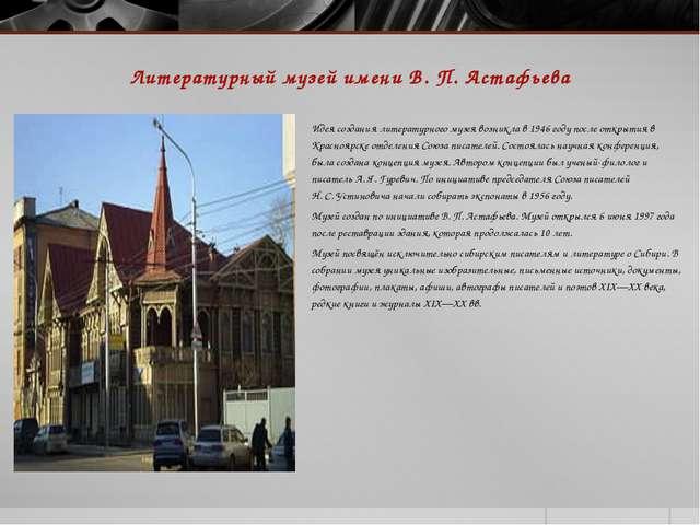 Литературный музей имени В.П.Астафьева Идея создания литературного музея во...