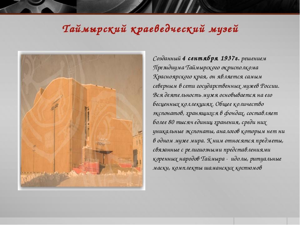 Таймырский краеведческий музей Созданный 4 сентября 1937г. решением Президиу...