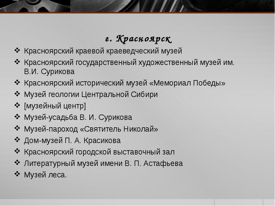 г. Красноярск Красноярский краевой краеведческий музей Красноярский государст...