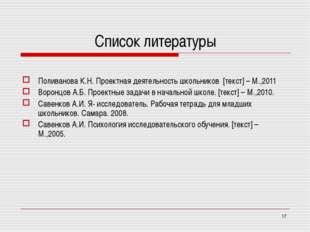 Список литературы Поливанова К.Н. Проектная деятельность школьников [текст] –
