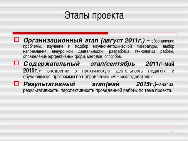 * Этапы проекта Организационный этап (август 2011г.) – обозначение проблемы,...
