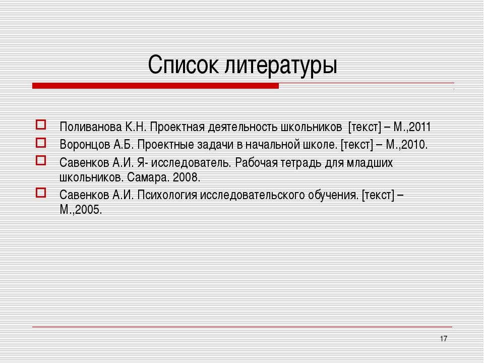 Список литературы Поливанова К.Н. Проектная деятельность школьников [текст] –...