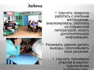 Задачи Научить грамотно работать с учебным материалом, анализировать, работат